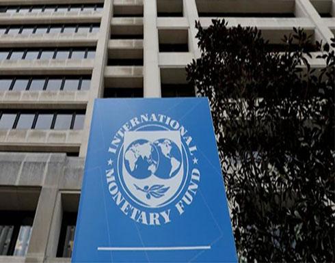 صندوق النقد: تعافي الاقتصاد من كورونا أبطأ من المتوقع