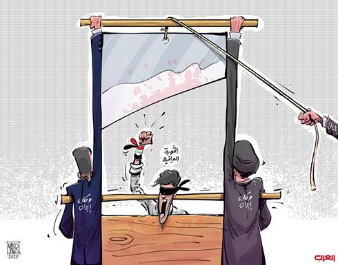 الثورة العراقية تحت مقصلة وكلاء إيران