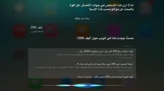 آي فون الإمارات والسعودية تستقبل أول نسخة عربية من سيري