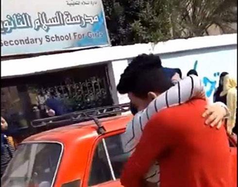 مصر : محاكمة شاب احتضن طالبة أمام المدرسة
