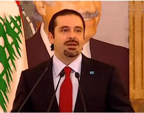 بالفيديو: كلمة رئيس تيار المستقبل سعد الحريري