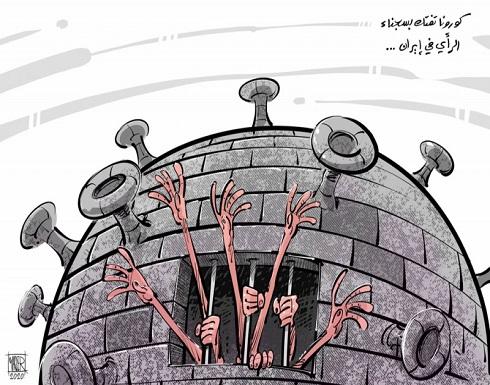 سجناء الرأي في إيران تحت مقصلة كورونا