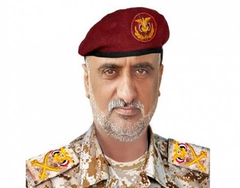 الدفاع اليمنية: وفاة اللواء محمد الحرملي رئيس أركان المنطقة العسكرية السابعة