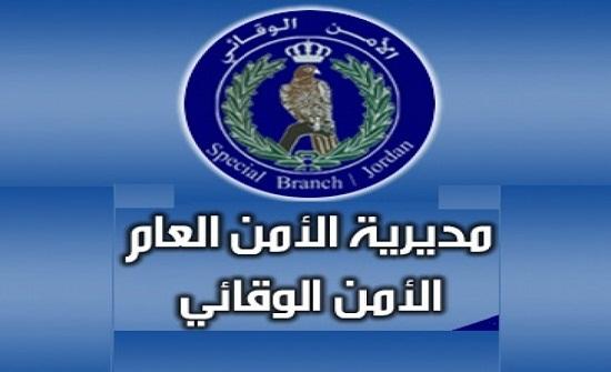 """بالاسماء : الحاق ضباط أردنيين إلى """" الامن الوقائي """""""
