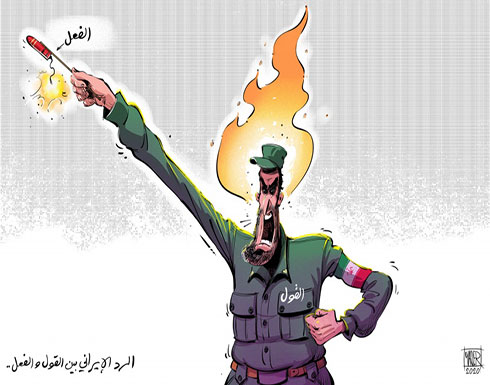 ضجيج إيراني أقوى من الأفعال