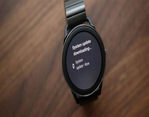 """""""غوغل"""" تحدّث نظام """"Wear OS"""".. هذه ميزاته!"""