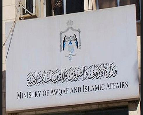 الأوقاف الأردنية  تؤكد استمرارية اغلاق المساجد في الوقت الراهن