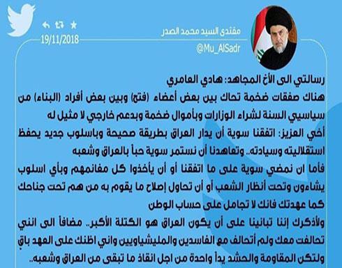 العراق.. الصدر يكشف عن صفقات لبيع وشراء الوزارات