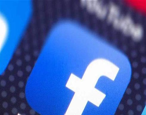 """""""فيسبوك"""" تطرح ميزة """"قصص المجموعات"""" لجميع مستخدميها"""
