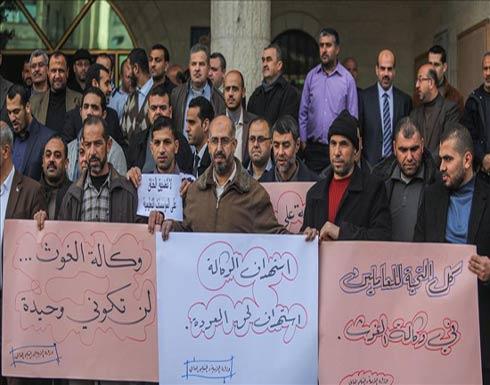 """وقفة بغزة رفضاً لتقليص واشنطن دعمها المالي لـ""""أونروا"""""""