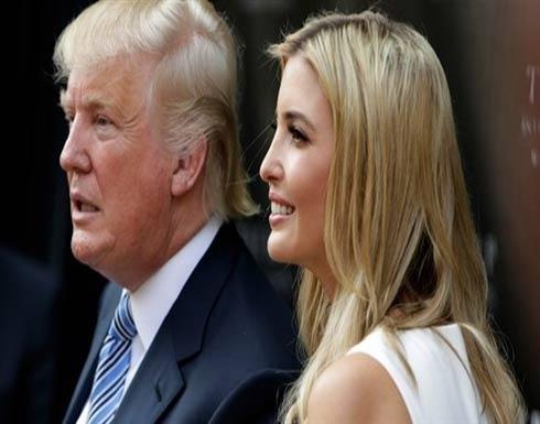 ترامب تراجع عن تعيين ابنته سفيرة في الأمم المتحدة خوفاً من اتهامه بالمحسوبية