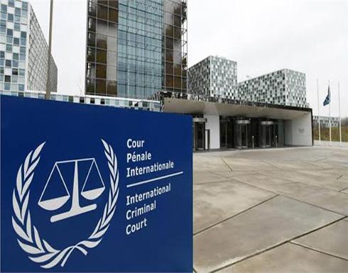 الجنائية الدولية : إسرائيل غير ملزمة بالتعاون مع المحكمة لأنها لم تنضم إلى نظام روما
