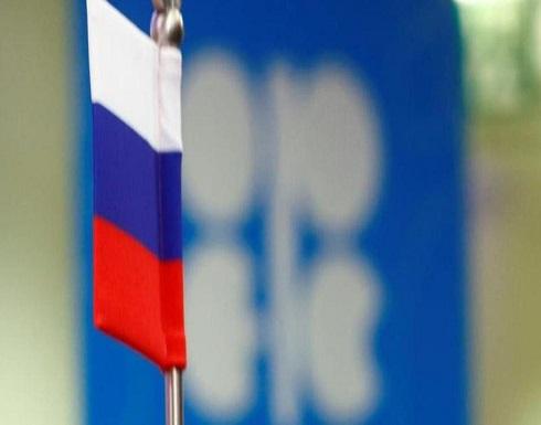 روسيا تؤكد مشاركتها باجتماع أوبك+ 9  أبريل.. والنفط يصعد