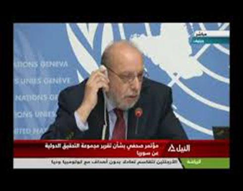 مؤتمر صحفي بشأن تقرير مجموعة التحقيق الدولية عن سوريا