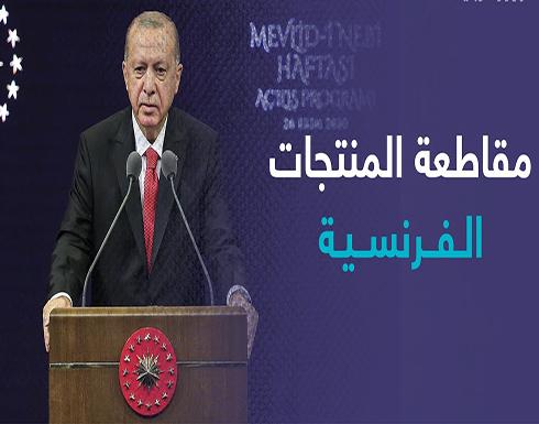 شاهد : أردوغان يدعو الشعب التركي إلى مقاطعة المنتجات الفرنسية