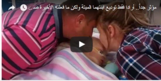 بالفيديو: مؤثر جداً.. أرادا فقط توديع ابنتهما الميتة ولكن ما فعلته الأخيرة صدم الجميع!