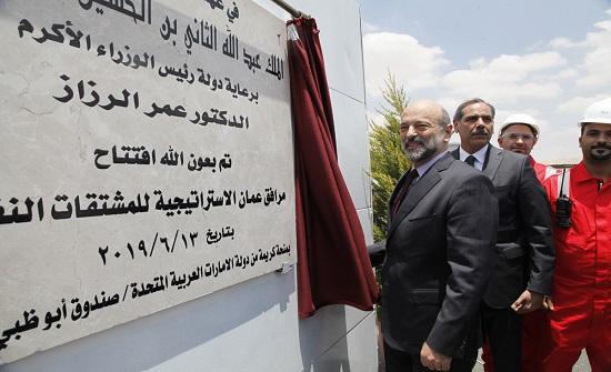 تدشين مرافق عمان الاستراتيجية لزيادة مخزون المملكة من المشتقات النفطية