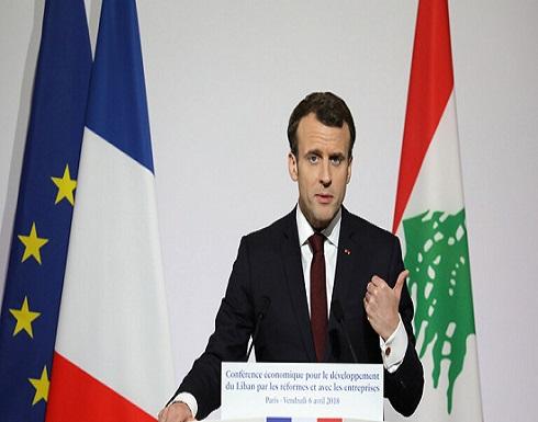 ماكرون متعهدا بتقديم مساعدات طارئة إلى لبنان: لن يكون هناك شيك على بياض