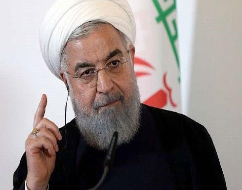 روحاني: الولايات المتحدة تمارس إرهاب الشعب الإيراني