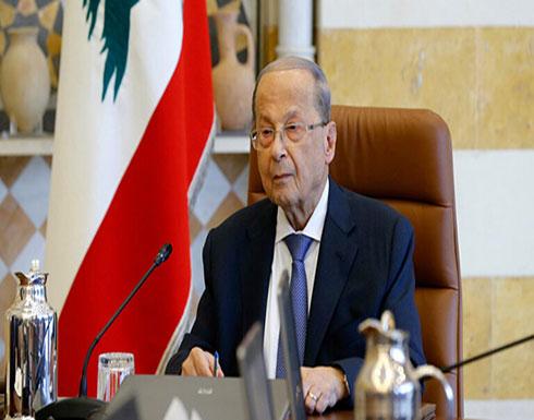 عون: طلبات متزايدة بشأن الحكومة تؤخر تشكيلها وثمة خشية للدفع بالرئيس المكلف للاعتذار