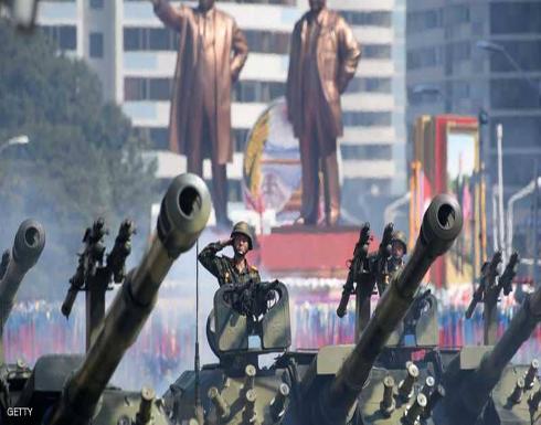 """سلاح بيونغ يانغ """"الأخطر"""".. حانت اللحظة المنتظرة"""