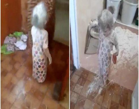شاهد: طفلة تلطخ نفسها بـ الطحين.. وردة فعل والدتها تصل الترند