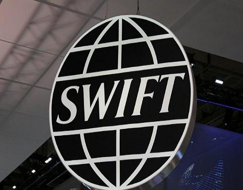 الإتحاد الأوروبي يقول قرار سويفت بشأن بنوك إيران مؤسف