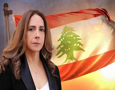 تعيين وزيرة الدفاع اللبنانية وزيرة للخارجية بالوكالة