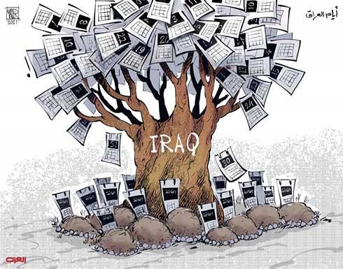 خسائر العراق البشرية.. أرقام في أيام