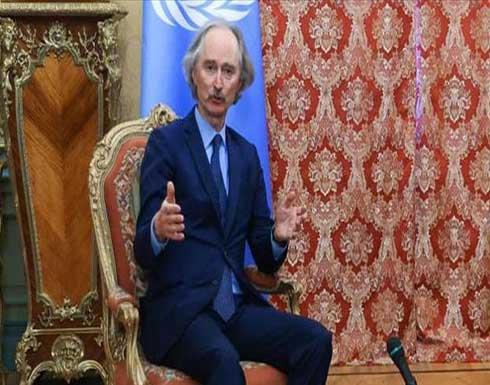 بيدرسون: اللجنة الدستورية السورية تجتمع بجنيف 18 أكتوبر