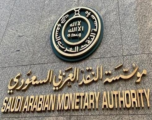 مستوى تاريخي.. السيولة في الاقتصاد السعودي فوق تريليوني ريال