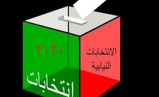 الأردن  :  الانتخابات النيابية في موعدها