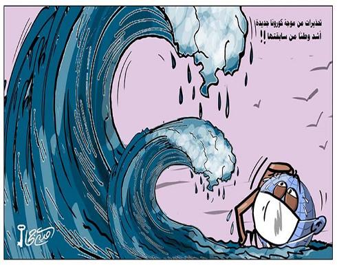 تحذيرات من موجة كورونا جديدة أشد وطئاً من سابقتها!!