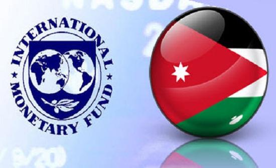 تصريح جديد لصندوق النقد الدولي حول ما يجري في الأردن