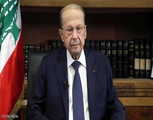 """رئيس لبنان: الحقيقة وراء انفجار مرفأ بيروت """"ستظهر"""""""
