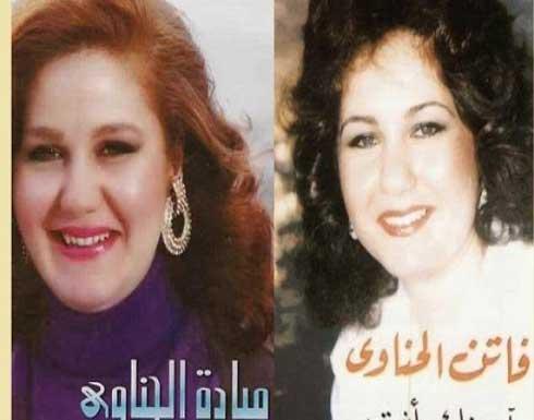 وفاة المطربة السورية فاتن .. الشقيقة المجهولة لميادة الحناوي