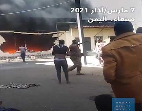 رايتس ووتش: مقذوفات حوثية تسببت بمجزرة في مركز للاجئين