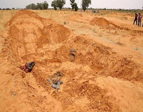 """بريطانيا تدين """"مقابر حفتر"""" بترهونة وتدعم تحقيقات الحكومة الليبية"""