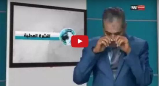 بالفيديو- مذيع شهير يبكي أثناء النشرة... ما السبب؟!