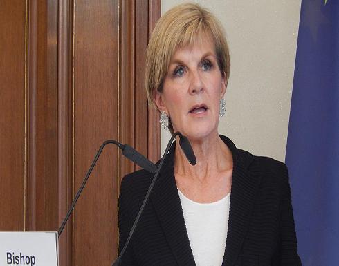 وزيرة خارجية استراليا تعلن استقالتها