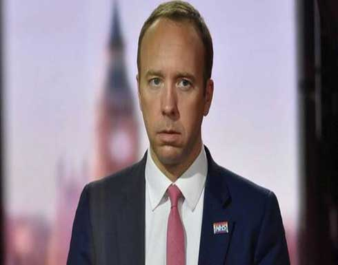 """وزير الصحة البريطاني يستقيل بعد أيام من """"فضيحة القبلة"""""""