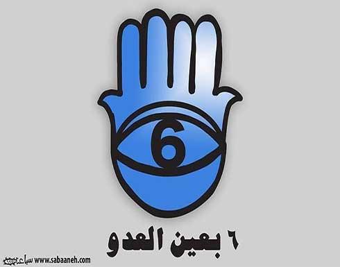 6 بعين العدو