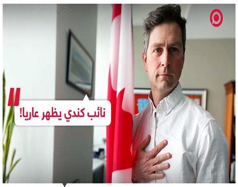 نائب كندي يظهر عاريا في اجتماع عبر الانترنت (صورة)