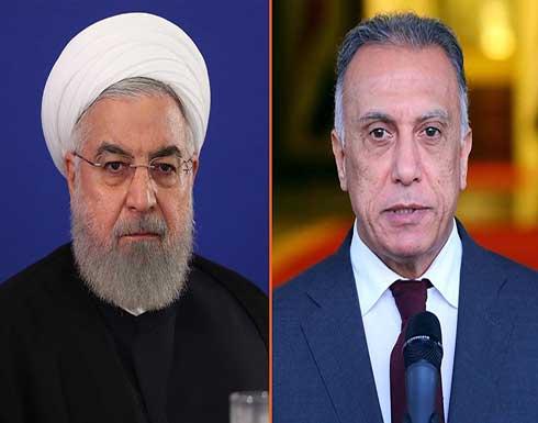 روحاني يؤكد للكاظمي أن انسحاب القوات الأمريكية من المنطقة يعزز الأمن فيها