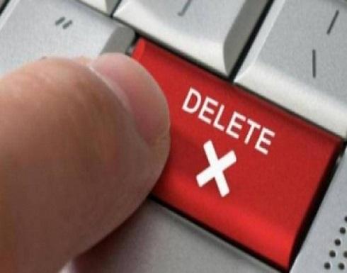 إزالة ملفات الكوكيز تحميك من التتبع على الويب