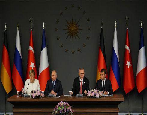 قمة إسطنبول.. تعرّف على أهم ما تناولته القمة الرباعية حول سوريا