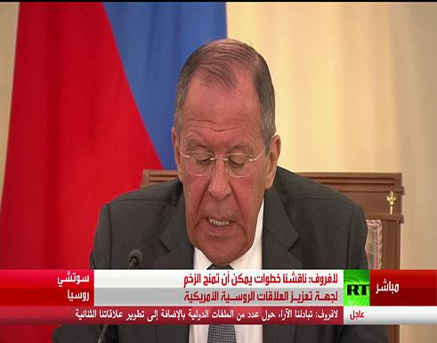 شاهد : مؤتمر صحفي لوزير الخارجية الروسي لافروف ونظيره الأمريكي بومبيو في سوتشي