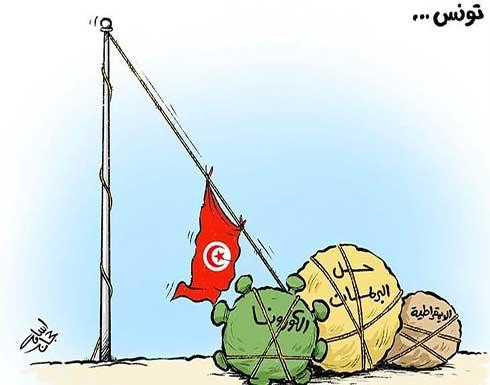 تونس…