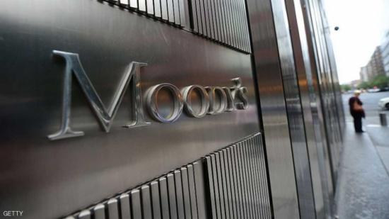 موديز: استقرار القطاع المصرفي في الخليج