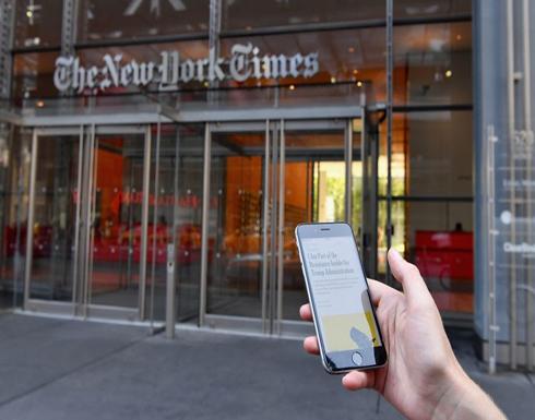 """""""نيويورك تايمز"""" تصر على إخفاء هوية كاتب """"مقال المقاومة"""""""